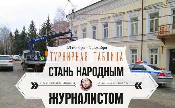 """""""Стань народным журналистом"""". 25 ноября - 1 декабря"""