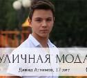 Давид Агзамов, 17 лет