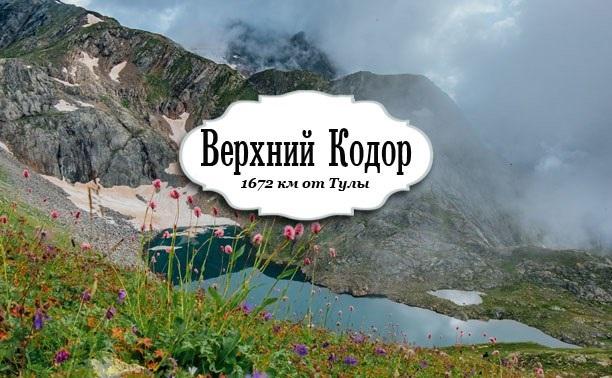 Верхний Кодор. Абхазия