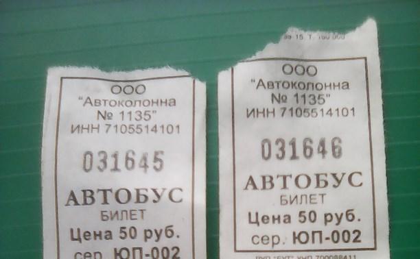 100 руб. за автобус Тула - Щекино