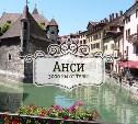 Анси. Франция