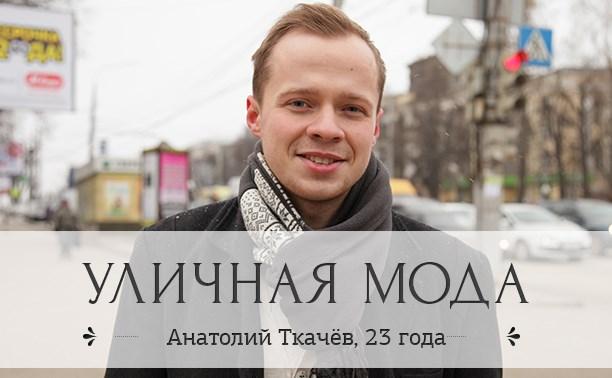 Анатолий Ткачёв, 23 года