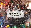 Музей мусора в Подмосковье