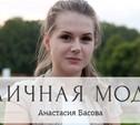 Анастасия Басова, 18 лет, студентка