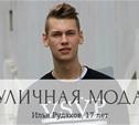 Илья Рудаков, 17 лет, студент МИИТ