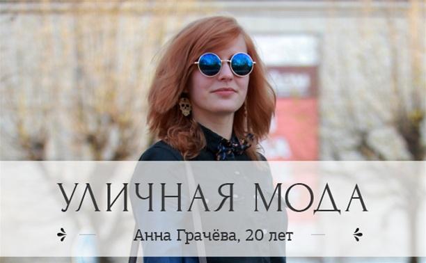 Анна Грачёва, 20 лет