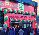 В Туле прошло открытие магазина СПАР. Мясново ликует!