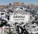 В Афины зимой? А почему бы и нет :)
