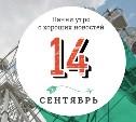 """14 сентября: Памятник гопнику и романтичная """"Газель"""""""