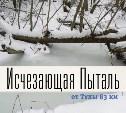 Исчезающая река Пыталь