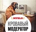 О новых правилах общения на Myslo.ru