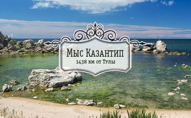Мыс Казантип. Крым