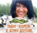В конкурсе «Улыбка – лекарство от осенней депрессии!» определены победители