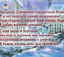 Поздравляю с православным праздником — Крещение Господне