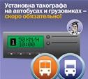 Установка тахографа на автобусах и грузовиках – скоро обязательно!