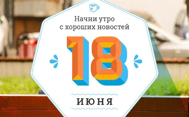 18 июня: Кто о чем, а Россия о футболе