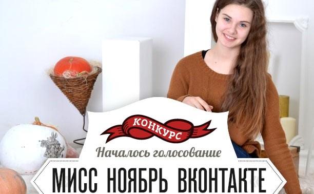 Мисс Ноябрь Вконтакте: голосование началось!