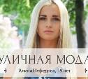 Алина Нефедова, 19 лет
