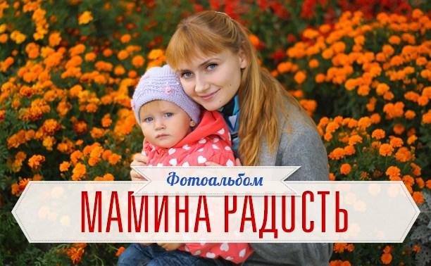 Мамина радость