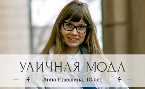Аня Илюшина, 18 лет, студентка