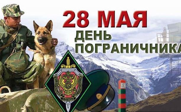 28 мая - День пограничника - Блог «Курилка» - MySlo.ru
