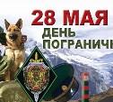 28 мая - День пограничника
