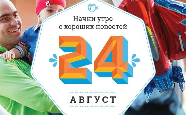 24 августа: Депрессивный Диснейленд, пышки против Собчак и «Вконтакте» по-украински