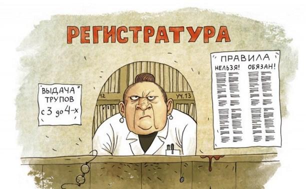 Тульская медицина. Почти по Зощенко