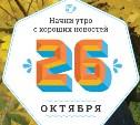 26 октября: Крепкий рубль и десять медвежат