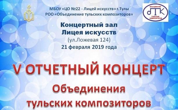 V Отчетный концерт тульских композиторов
