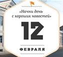 12 февраля: Великий и могучий русский язык!