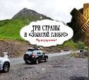 От Урала до Кавказа к «Золотому глобусу»!