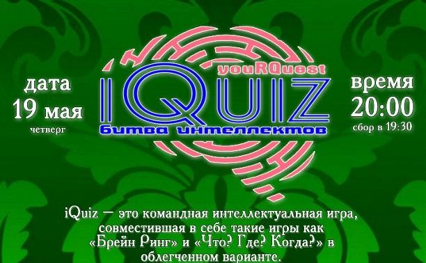 iQuiz - проведи время с пользой
