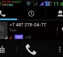 Вам позвонили с номера +74872780477 или +74872780488?