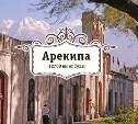 Белый город Арекипа