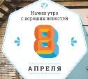 """8 апреля: Танец голубя, """"Улица Сезам"""" в """"Игре престолов"""" и офисный дизайн"""