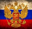 Это наша Russia