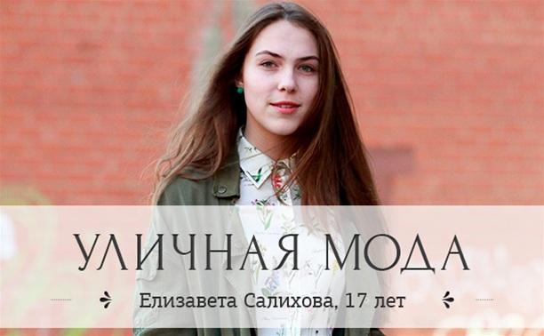 Елизавета Салихова, 17 лет