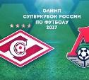 Спартак и Локомотив открывают сезон матчем за Суперкубок