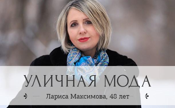 Лариса Максимова, 48 лет