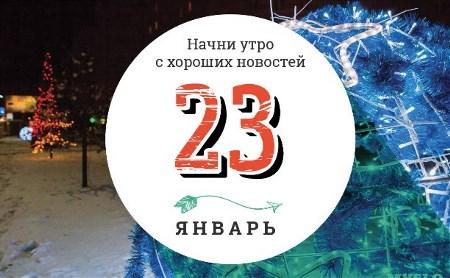 23 января: для чего разрезали пополам томик Достоевского?