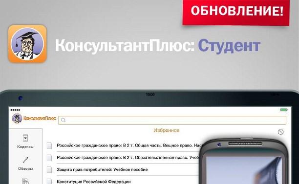 Новые возможности приложения «КонсультантПлюс: Студент»