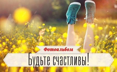 Просто счастье. Просто жизнь!