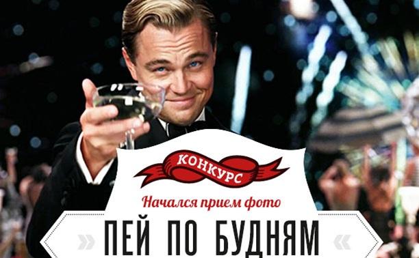 Стартует новый конкурс: Пей по будням!
