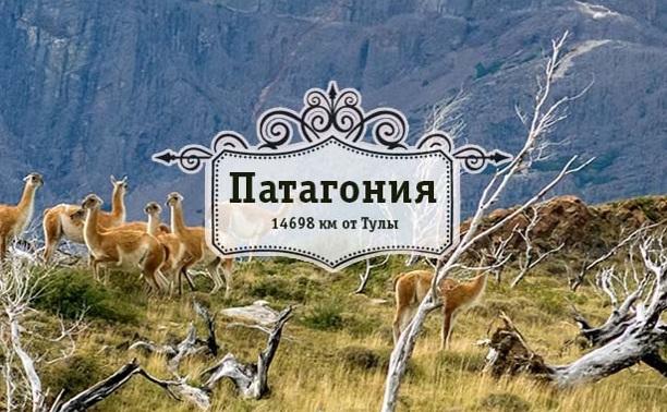 Патагония. Часть первая, аргентинская