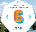 6 мая: день исполнения желаний и премьера новой серии «Игры Престолов»