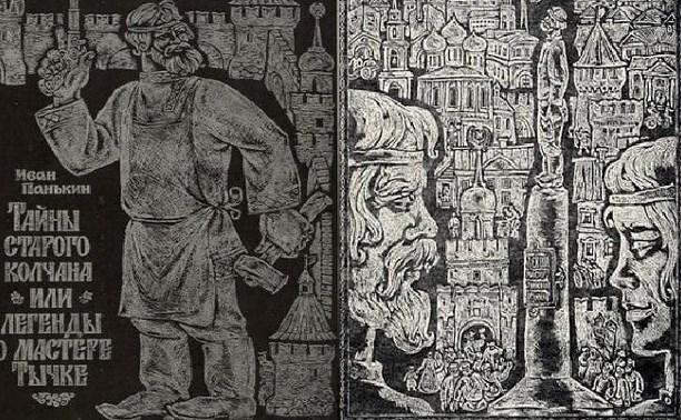 3 декабря: Тульские сказы «Легенды о мастере Тычке» выдвинуты на соискание Государственной премии