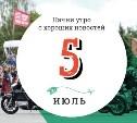 5 июля: «Танцующий» светофор, собаки, пищевая пленка и что зацепило Лещенко