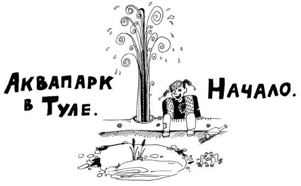 """16-22 апреля: Тульский потоп, """"снос"""" в Плеханово и миллионы рублей"""