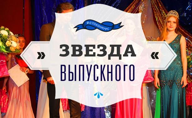 Звезда выпускного